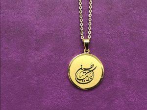 گردنبند استیل طلایی یا حسین ویا علی